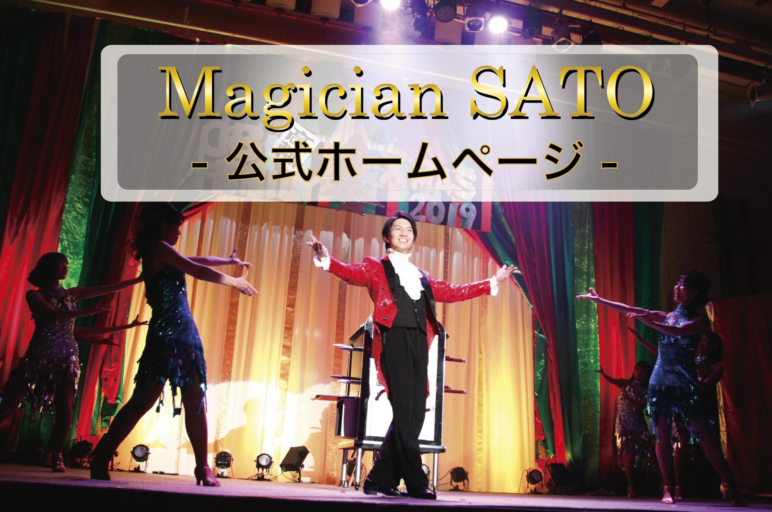 マジシャンSATO 公式ホームページ
